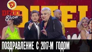 Поздравление с 2017-м годом: финальная песня – Дизель Шоу – новогодний выпуск, 31.12