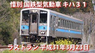国鉄型気動車キハ31 ラストラン! 平成31年3月23日 原田線