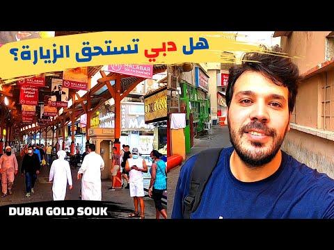 جولة في شوارع دبي | هل تستحق الزيارة؟ Dubai 2021