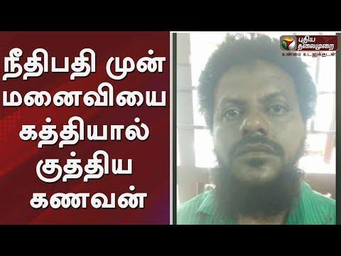 நீதிபதி முன் மனைவியை கத்தியால் குத்திய கணவன் #Tamilnews