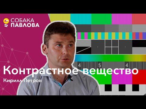 Контрастное вещество - Кирилл Петров // йод, гадолиний, анафилактический шок, неприятные ощущения