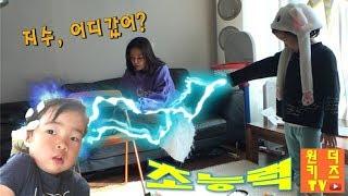 대박신기 Super power ♡ 초능력 가족이 나타났다! 순간이동 초능력 레이저발사 Super power l MAGIC TRICK Pretend Play