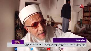 الجامع الكبير بصنعاء ... نفحات روحانية وطقوس إيمانية منذ السنة السادسة للهجرة | رمضان والناس