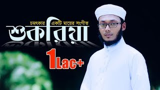 New Islamic Song 2016 | Shukria with English Subtitle | Kalarab Shilpigosthi