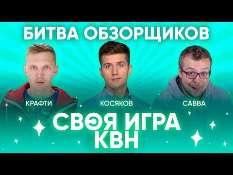 СВОЯ ИГРА х КВН #6. Битва Обзорщиков. Денис Косяков х Crafty Sound x SAVVA