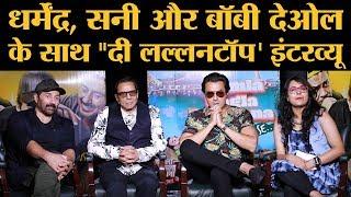 Sunny Deol, Dharmendra and Bobby Deol Interview । Yamla Pagla Deewana Phir Se । The Lallantop