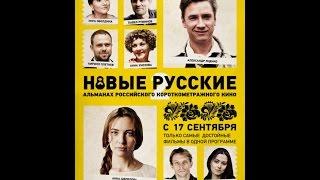 Новые русские 2. HD. (2015). Комедия, Триллер, Драма.