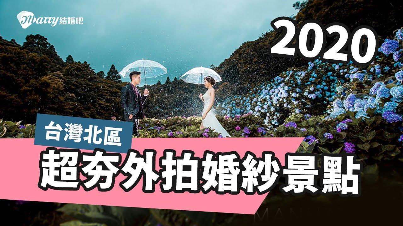 人氣紅不讓!【台灣北部】13處超夯「外拍婚紗」景點?