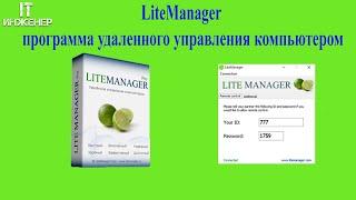 LiteManager программа удаленного управления компьютером