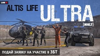 ALTIS LIFE ULTRA (Arma 3). Наша служба и опасна и трудна.(ALTIS LIFE ULTRA - это RPG мод, созданный по мотивам Altis Life, но в корне отличающийся от своего предшественника как..., 2015-04-04T17:31:50.000Z)