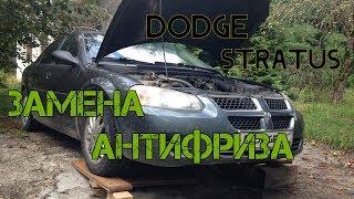 Dodge stratus   Замена антифриза