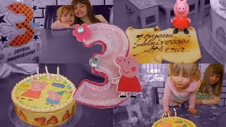 [ANNIVERSAIRE] Bon Anniversaire Athena 3 ans - Unboxing Peppa Pig & Play Doh stuff