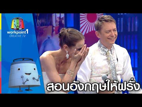 สอนภาษาอังกฤษให้ฝรั่ง | Super Mum Full HD