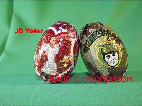 Яйцо сюрприз Спецназ и Модница киндер сюрприз шоколадное яйцо