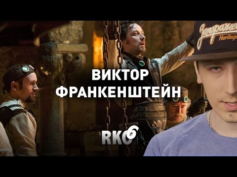 RAP Кинообзор 6 — Виктор Франкенштейн