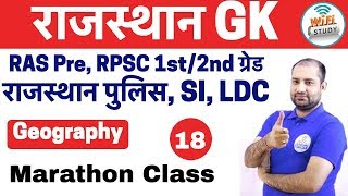 9:00 PM - Rajasthan Geography by Rajendra Sharma Sir | Day-18 | Marathon Class