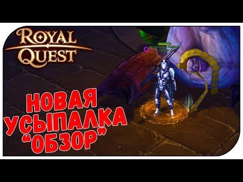 Royal Quest 😈 Новая усыпалка 'ОБЗОР' 2017