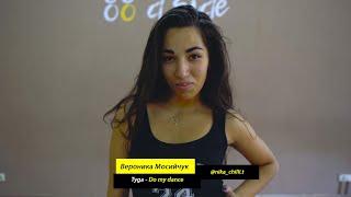Tyga - Do My Dance | Choreography by Veronika Mosiychuk | D.Side Dance Studio