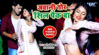 Pramod Premi Yadav का तहलका मचा देने वाला #Video_Song - Bhojpuri Superhit Song 2019