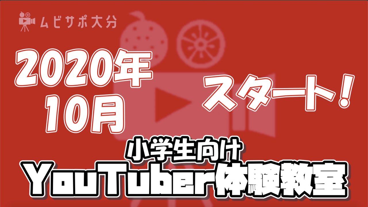 YouTuber体験教室(ムビスク)PR動画