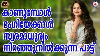 കാണുമ്പോൾ ഭംഗിയേക്കാൾ സ്വരമാധുര്യം നിറഞ്ഞുനിൽക്കുന്ന പാട്ട് |Nadan Pattukal Malayalam