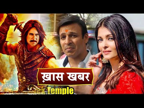 Vivek Oberoi Reaction On Aishwarya Rai Tested Corona Positive | Akshay Prithviraj Film Shooting