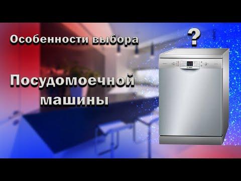 Посудомоечные машины. Луч в пол и виды сушек посуды.
