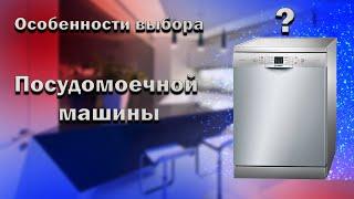 посудомоечные машины. Луч в пол и виды сушек посуды
