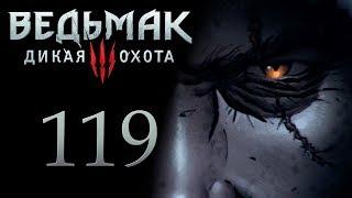 Ведьмак 3 прохождение игры на русском - Нитинг [#119]