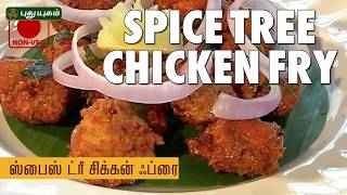 Spicetree Chicken Fry | Puthuyugam Recipes