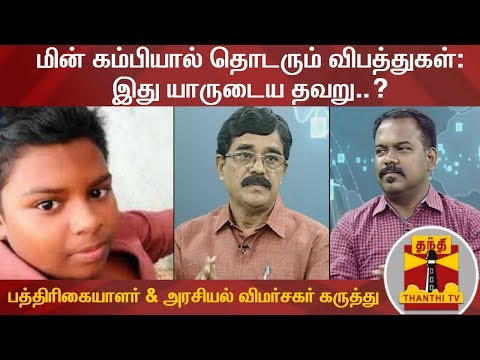 #ElectricDeaths #TamilNadu  மின் கம்பியால் தொடரும் விபத்துகள்: இது யாருடைய தவறு..?துரை கருணா,(மூத்த பத்திரிகையாளர்) & ஜெகதீஷ், அரசியல் விமர்சகர்     கருத்து  Uploaded on 17/09/2019 :   Thanthi TV is a News Channel in Tamil Language, based in Chennai, catering to Tamil community spread around the world.  We are available on all DTH platforms in Indian Region. Our official web site is http://www.thanthitv.com/ and available as mobile applications in Play store and i Store.   The brand Thanthi has a rich tradition in Tamil community. Dina Thanthi is a reputed daily Tamil newspaper in Tamil society. Founded by S. P. Adithanar, a lawyer trained in Britain and practiced in Singapore, with its first edition from Madurai in 1942.  So catch all the live action @ Thanthi TV and write your views to feedback@dttv.in.  Catch us LIVE @ http://www.thanthitv.com/ Follow us on - Facebook @ https://www.facebook.com/ThanthiTV Follow us on - Twitter @ https://twitter.com/thanthitv