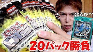 【遊戯王】鬼封入率!!たった2%の「究極レア」を20パックで当てられるのか!?【OTS6】