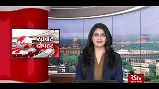 Hindi News Bulletin | हिंदी समाचार बुलेटिन – October 17, 2019 (1:30 pm)