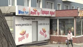 Турфирма во Владивостоке обманула своих клиентов