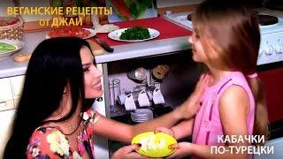 Тушеные кабачки по-турецки
