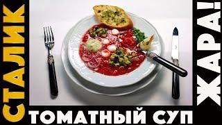 ТОМАТНЫЙ СУП. Рецепт шикарный томатного супа - в жару... лучше окрошки!