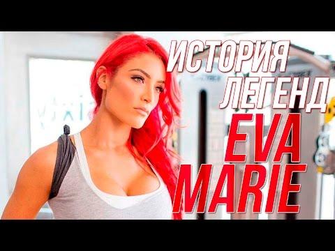 История легенд - Eva Marie
