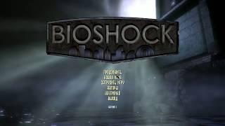 Bioshock Прохождение 5