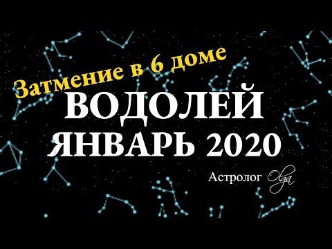 ВОДОЛЕЙ ГОРОСКОП на ЯНВАРЬ 2020. Астролог Olga