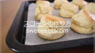 スコーンの作り方 ( How to make a scone. )