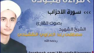 سورة الاحزاب قراءة مجودة بصوت الشيخ الشهيد مصطفى رعد العزاوي النقشبندي