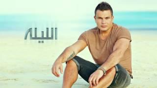 Amr Diab   Garaly Eh  2013  عمرو دياب   جرالي أيه