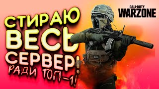 Call of Duty: Warzone - СТИРАЮ ВЕСЬ СЕРВЕР ЗА ТОП-1!