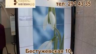 КАФЕЛЬ-МАГАЗИН.РФ на Бестужевской,10(, 2013-04-26T10:39:02.000Z)