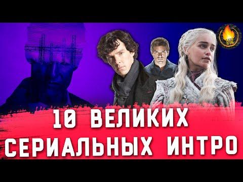 10 ВЕЛИКИХ ЗАСТАВОК К СЕРИАЛАМ - Видео онлайн