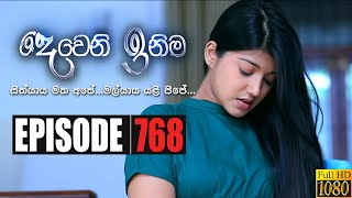Deweni Inima | Episode 768 16th January 2020
