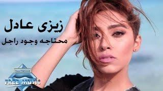 العربية نيوز| بالفيديو.. زيزي عادل تطرح 'محتاجة وجود راجل'