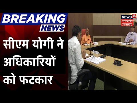 CM Yogi की फटकार का असर, स्वास्थय मंत्री ने किया बलरामपुर अस्पताल का दौरा