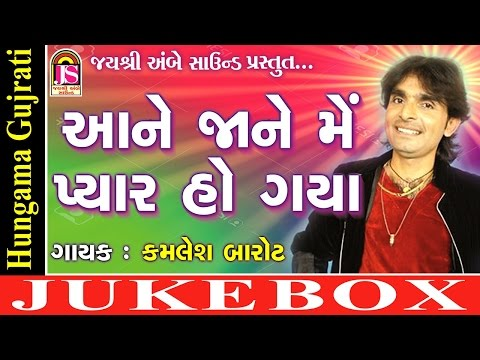 New Kamlesh Barot Songs | NonStop | Aane Janeme Pyaar | Gujarati | Love Song | Full Audio Jukebox |