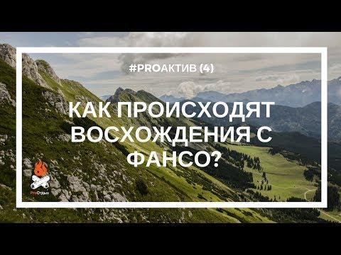 Что делать, когда решил стать альпинистом? Восхождения с ФАНСО. Андрей Ивлиев